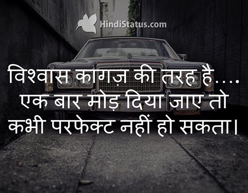 Trust Is Like A Paper   HindiStatus