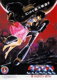 Macross: Recuerdas El Amor? &#8211; DVDRIP LATINO