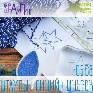 """+++Задание """"Штампы ПЛЮС синий и шнурок"""" до 05/08"""