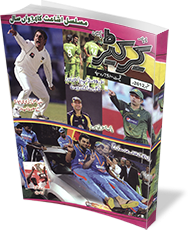 Cricketer Digest September 2012