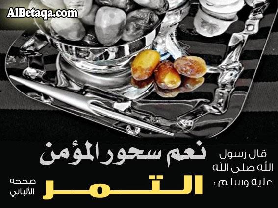 Sahur mukmin yang paling baik ialah kurma kering