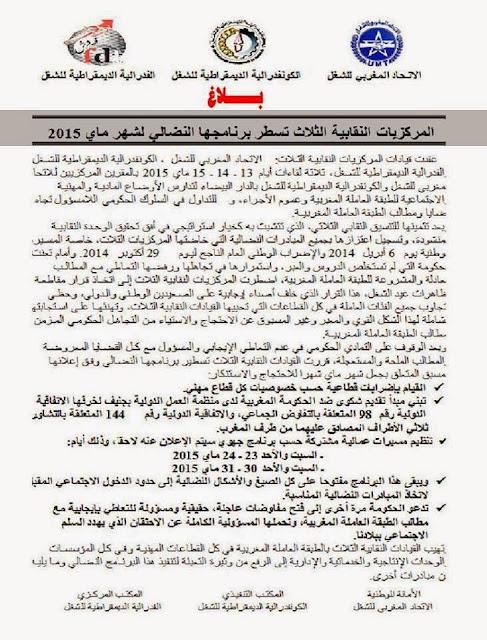المركزيات النقابية الثلاث تسطر برنامجها النضالي لشهر ماي 2015