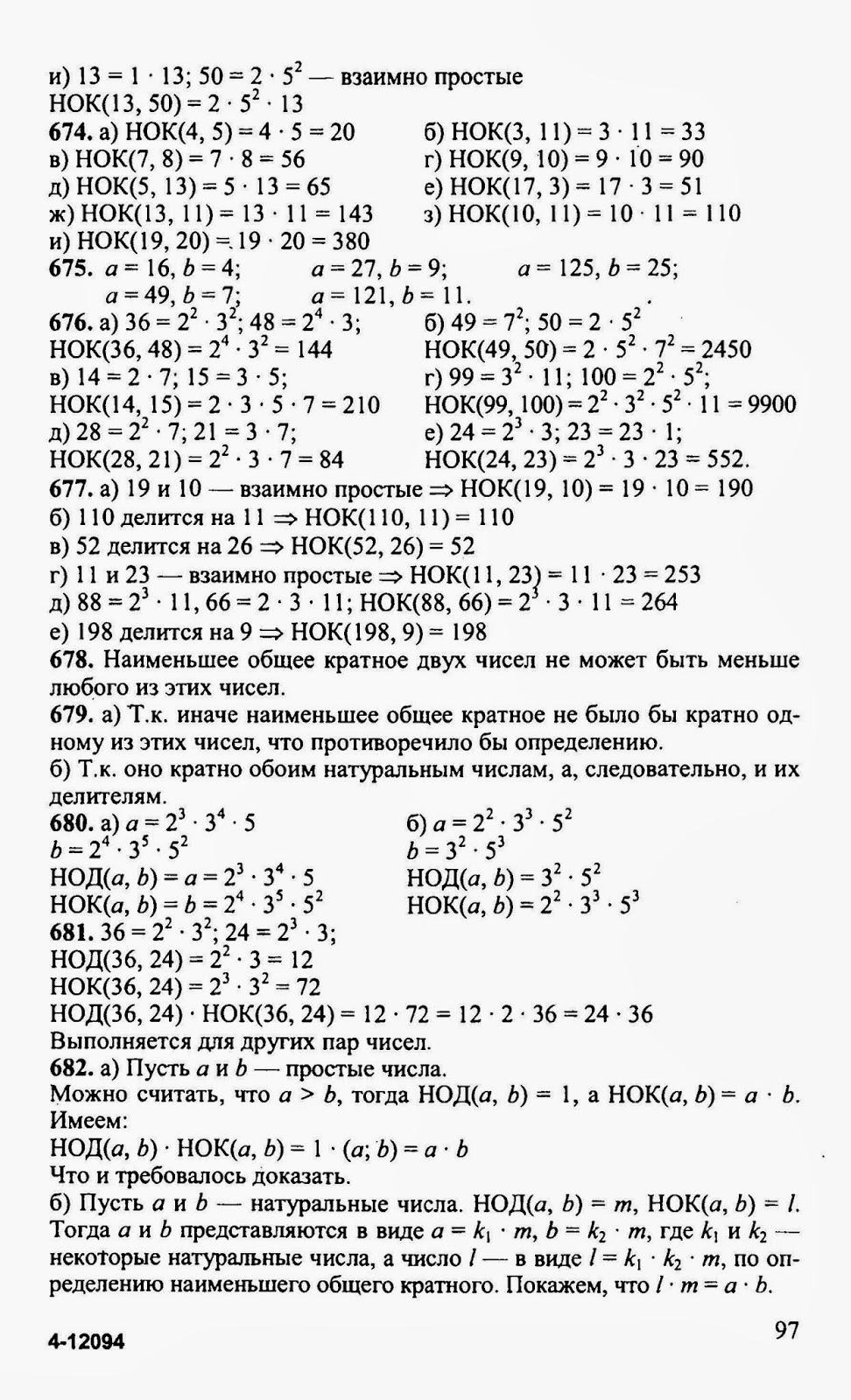 Гдз по математике 5 класс попов гдз от путина