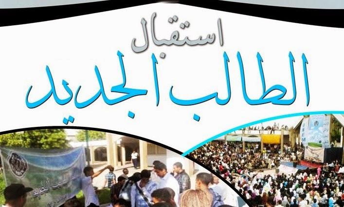 للطلبة الجدد : مسار الدراسات الجامعية بالمغرب