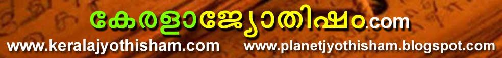 ജ്യോതിഷപഠനം Jyothisham കേരളാ ജ്യോതിഷം Astrology malayalam horoscope kerala vivahaporutham