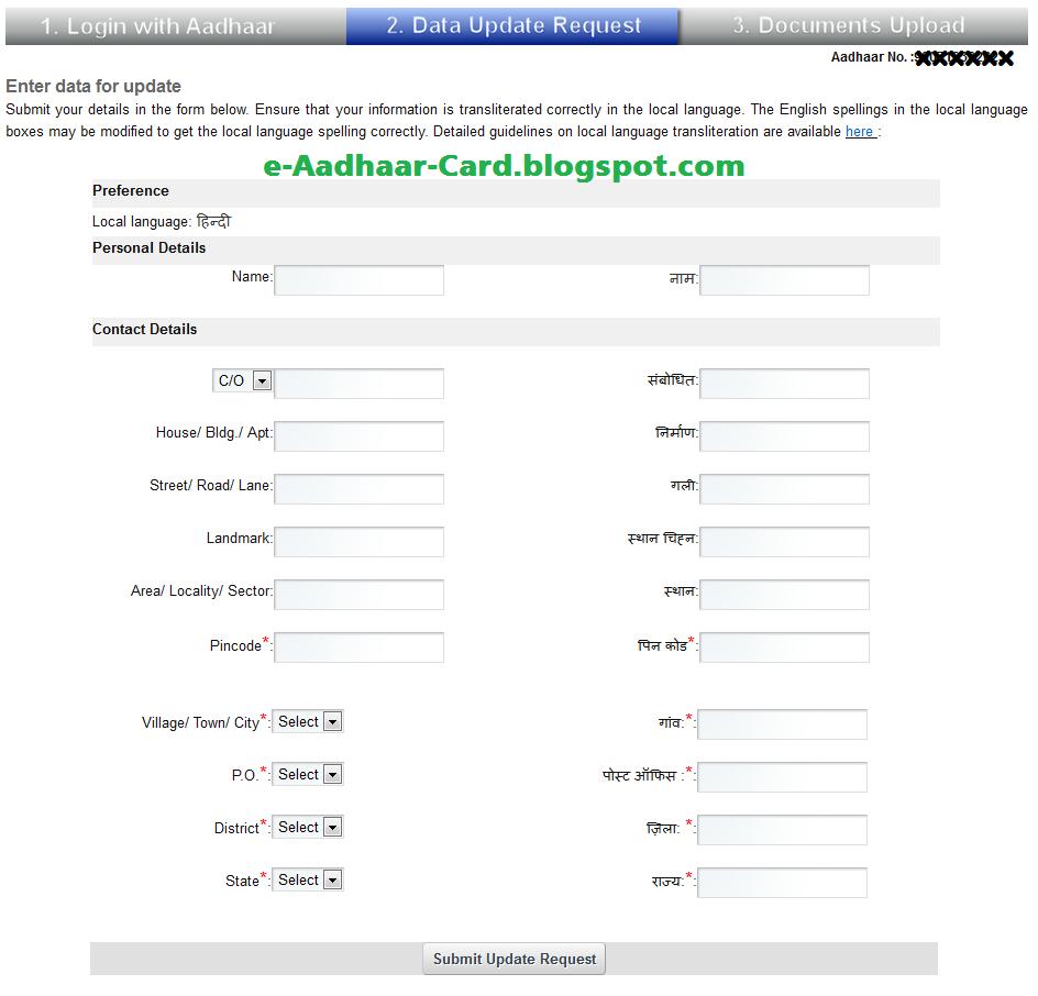 Aadhaar Card Online Correction - Correct Details