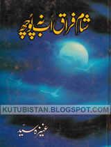 Sham-e-Firaq Ab Na Pooch