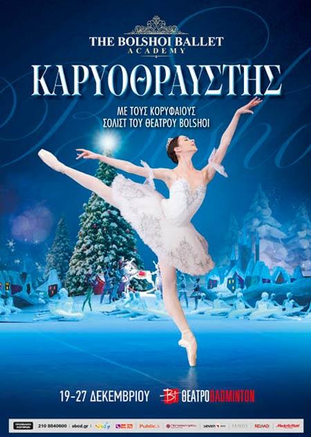Καρυοθραύστης από το Bolshoi Ballet Academy στο θέατρο Badminton