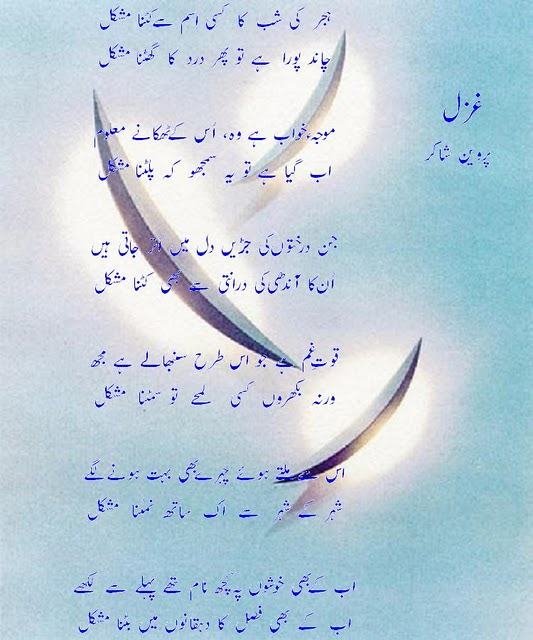 Parveen Shakir Nice urdu Poetry Ghazals Pictures Photos And Images