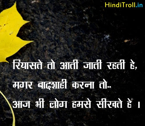 riyaste to aati jaati rehti hain hindi quotes w allpaper