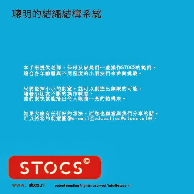 STOCS 聰明的結繩結構系統