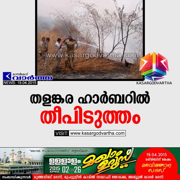 Kasaragod, Kerala, Thalangara, fire, fire force, Harbor, Information,