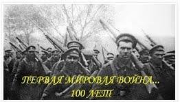 100-летие Первой мировой войны