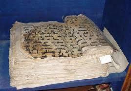 Antara Al-Quran pertama di dunia
