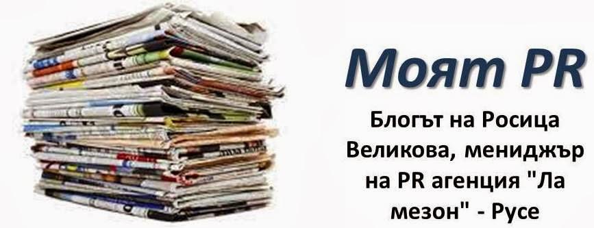 Моят PR