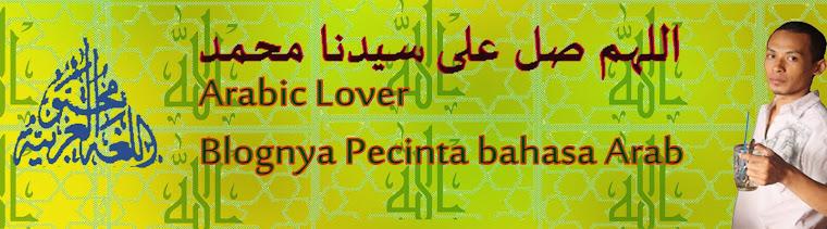 Pecinta Bahasa Arab محبو اللغة العربية