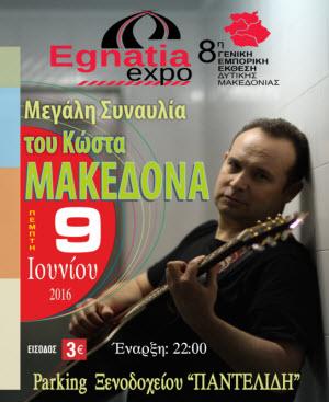 Μεγάλη συναυλία του Κώστα Μακεδόνα