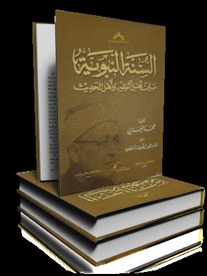 السنة النبوية بين أهل الفقه وأهل الحديث - محمد الغزالي pdf