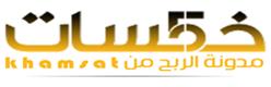 مدونة الربح من خمسات khamsat