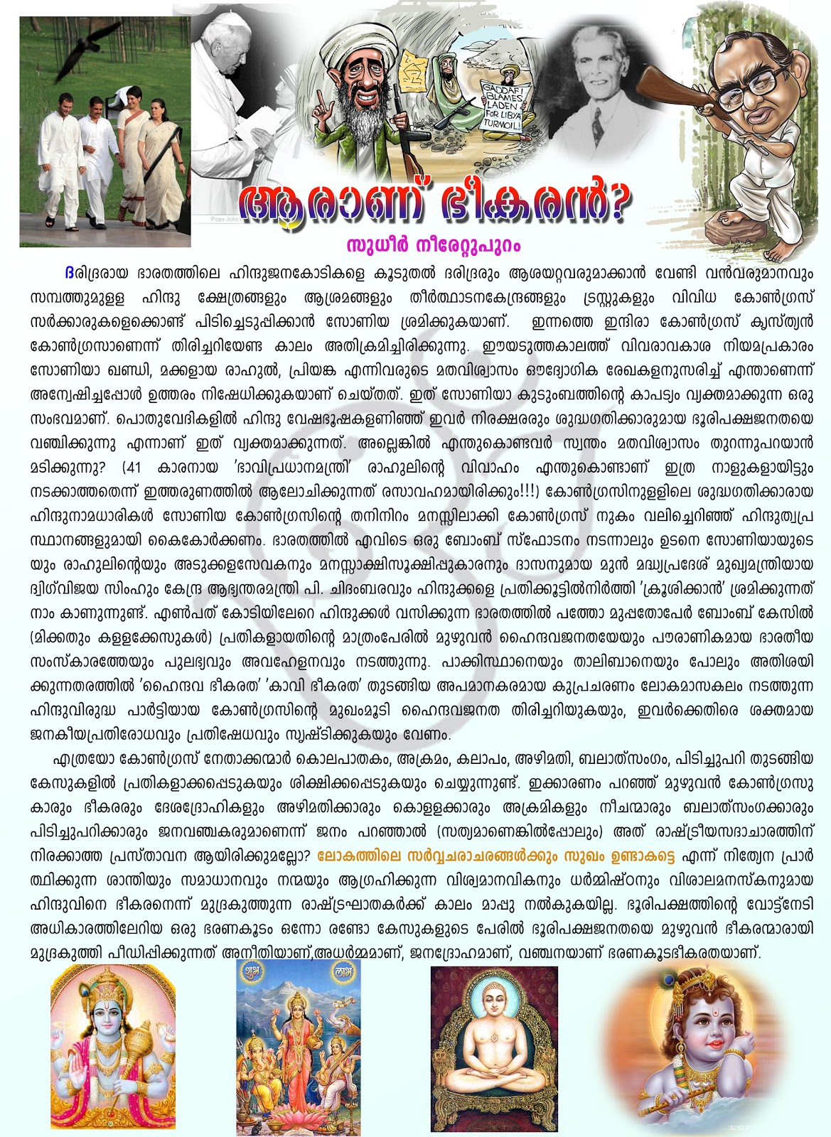 essay on terrorism in india in malayalam