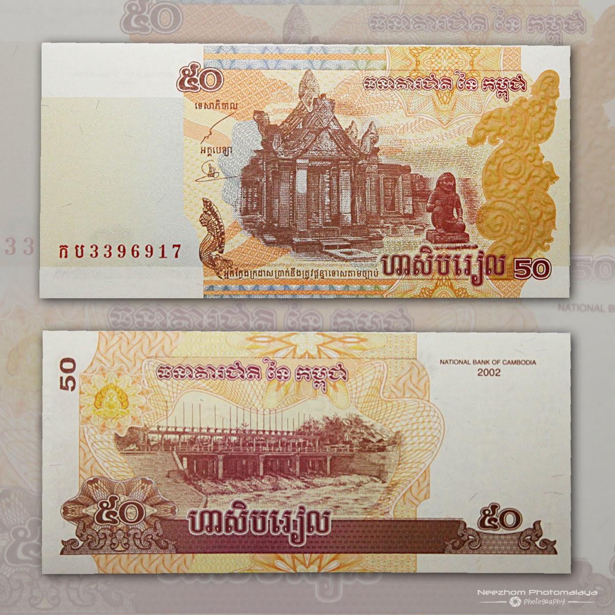 Cambodia banknote 50 Riel 2002