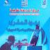 يهود المغرب تاريخهم وعلاقتهم بالحركة الصهيونية _ د. أحمد الشحات هيكل