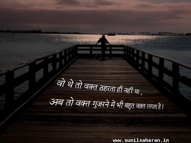 Waqt Gujarta Hi Nahi : Sad Hindi Quote Wallpaper with Boy in Front ...