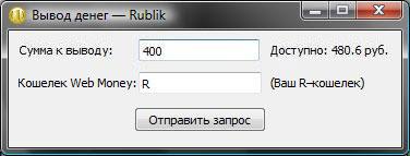 вывод заработанных денег на Рублик, пассивный заработок в Интернет без вложений