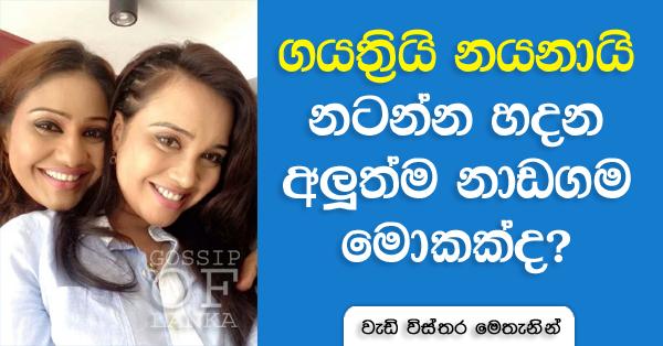 Newspaper interview with Gayathri Dias & Nayana kumari