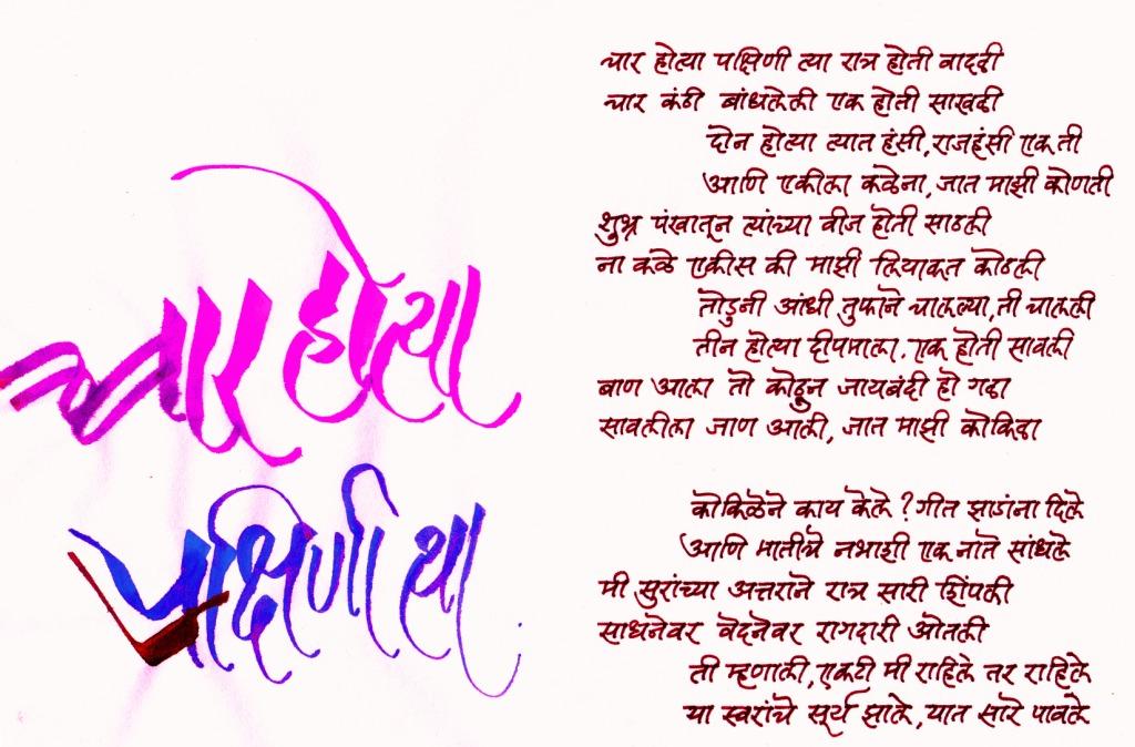 कुसुमाग्रज : कणा मराठी कविता | kusumagraj marathi kavita