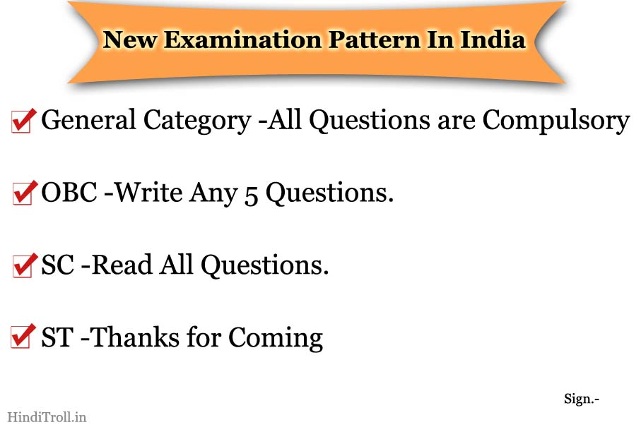 FUNNY-EXAMINATION-PATTERN-IN-INDIA