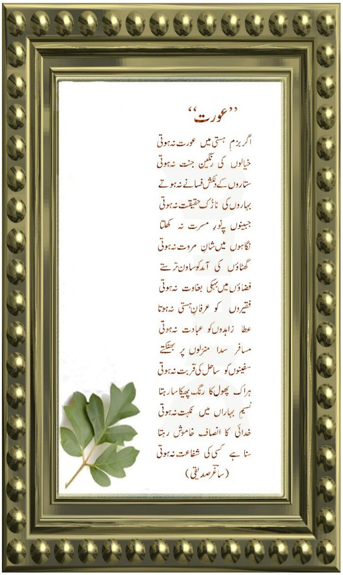 Oorat - Ghazal - design poetry, poetry Pictures, poetry Images, poetry photos, Picture Poetry, Urdu Picture Poetry