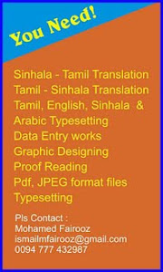 SINHALA - TAMIL TRANSLATION