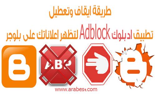 كيفية منع تطبيق ادبلوك Adblock من ايقاف وتعطيل اعلاناتك على بلوجر