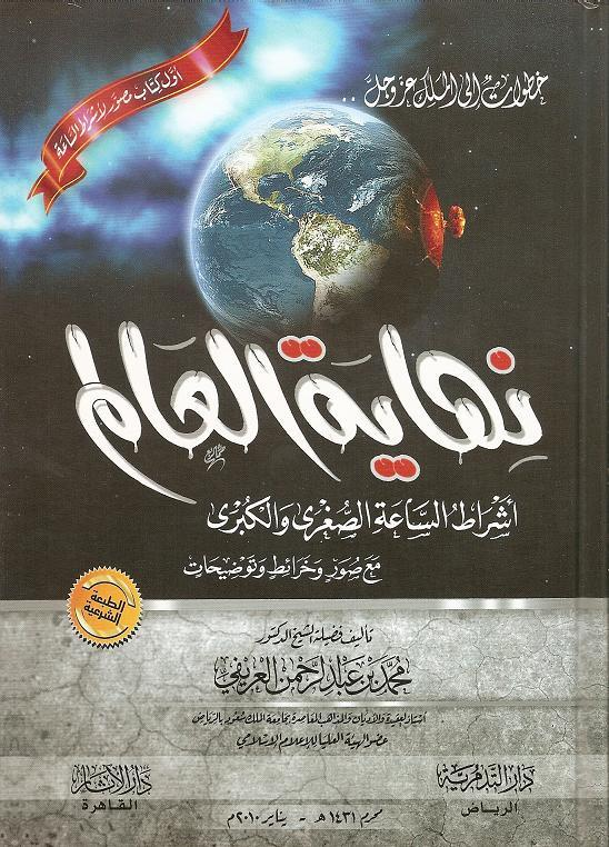 قراءة كتاب نهاية العالم للشيخ محمد العريفي بدون تحميل