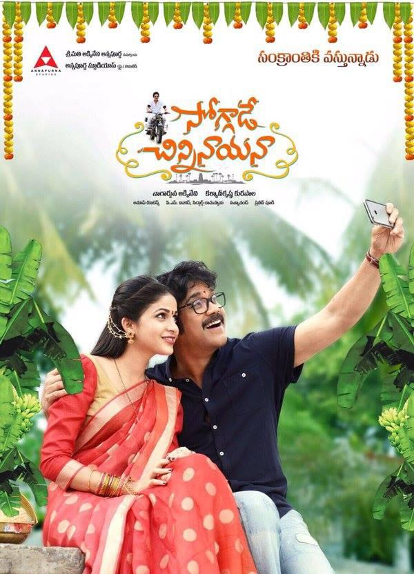 Watch Soggade Chinni Nayana (2016) DVDScr Telugu Full Movie Watch Online Free Download