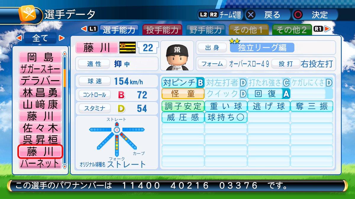藤川球児の画像 p1_35