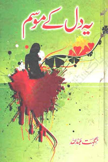 Ye Dil Kay Mausam (Romantic Urdu Novels) By Nighat Abdullah complete in pdf