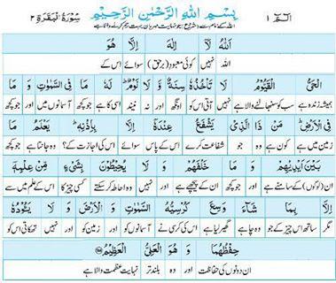 Al Quran : Ayatul Kursi with Urdu Translation - Towards Islam