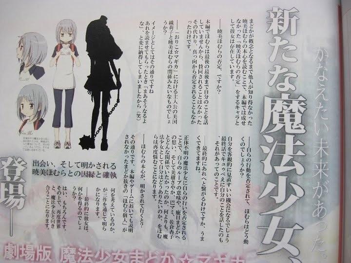 madoka magica movie new character
