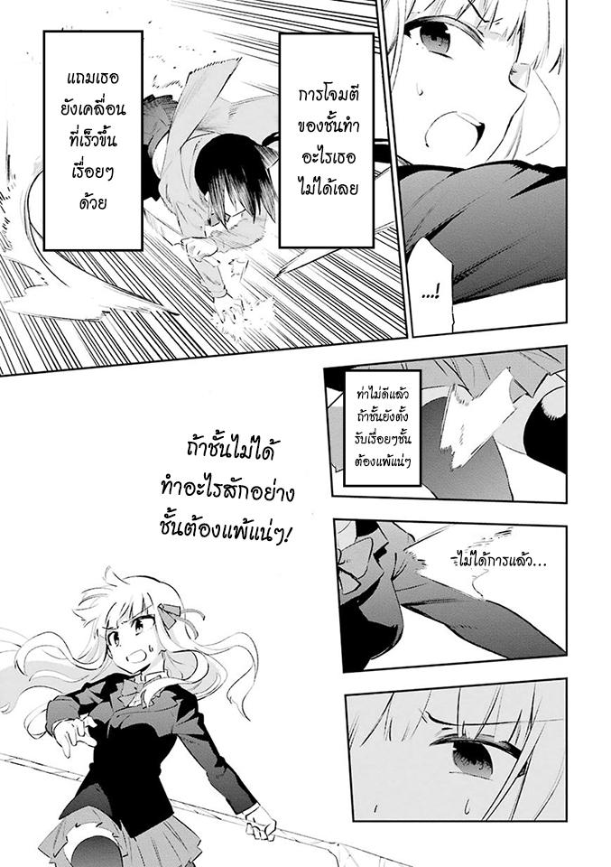 Urami Koi, Koi, Urami Koi. - หน้า 17