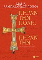 The Last Emperor of Byzantium - 19 editions