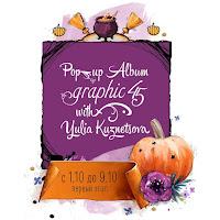 """Второй этап! СП Pop-up Album Graphic45 """"Всё чудесатее и чудесатее""""."""