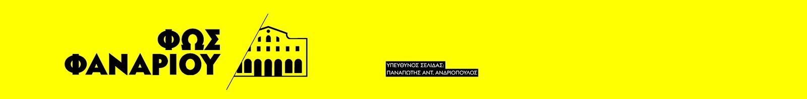 ΦΩΣ ΦΑΝΑΡΙΟΥ