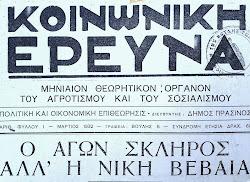 ΕΦΗΜΕΡΙΔΕΣ/ΠΟΛΙΤΙΚΕΣ