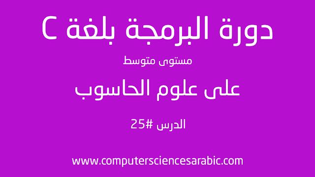 دورة البرمجة بلغة C مستوى متوسط الدرس 25: time part 4