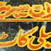 Heli Cot (Imran Series)