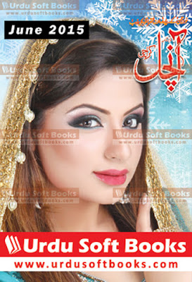 Aanchal Digest June 2015