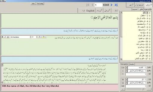 easy quranwahadees software is developed by aqfs al quran facts and statistics