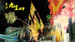 9 Emperor Gods Festival 九皇勝會